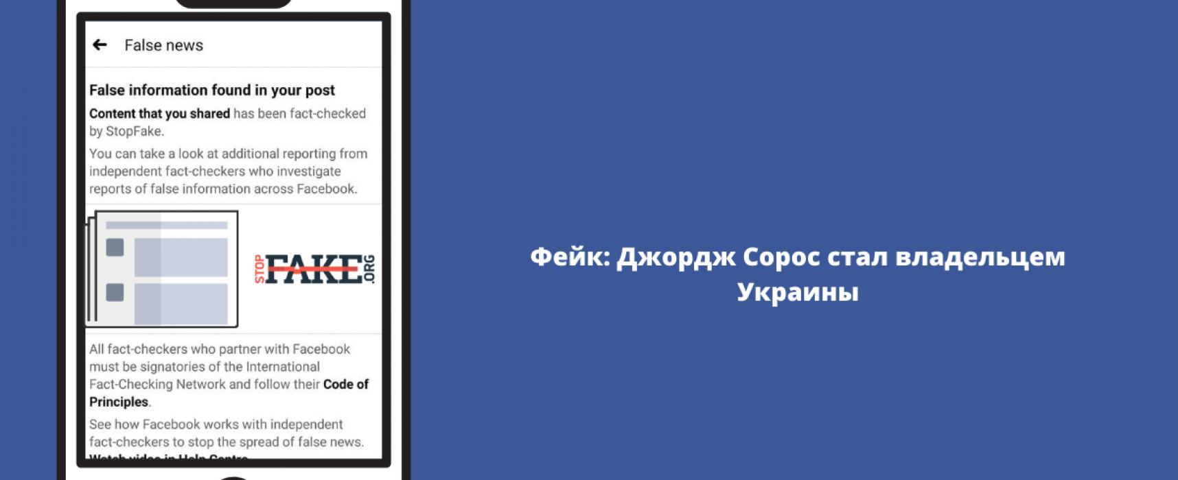 Фейк: Джордж Сорос стал владельцем Украины