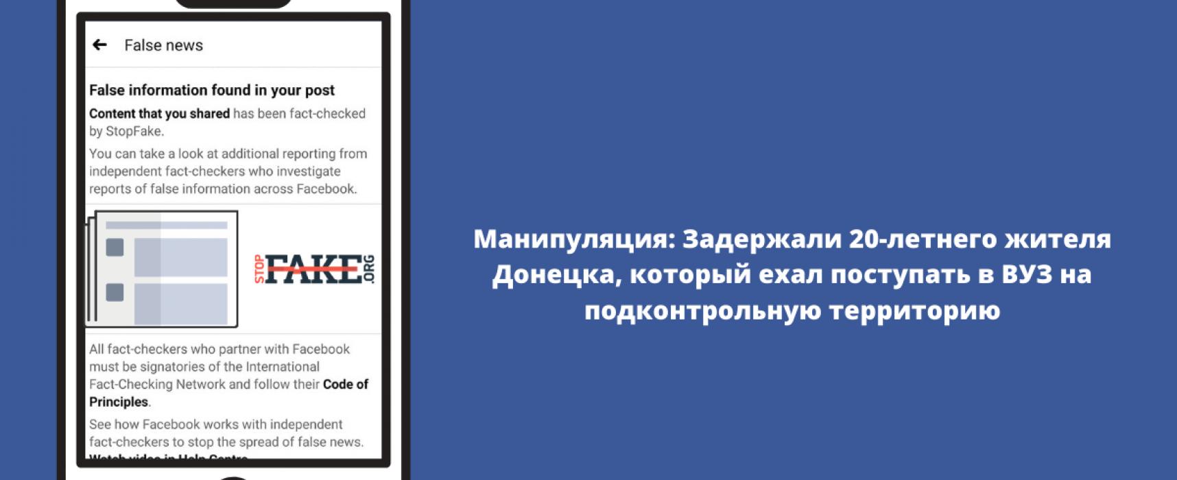Манипуляция: Задержали 20-летнего жителя Донецка, который ехал поступать в ВУЗ на подконтрольную территорию