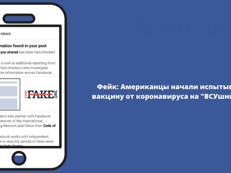 Fake: Les Etats-Unis ont commencé à tester le vaccin contre le COVID-19 sur des militaires des Forces Armées Ukrainiennes