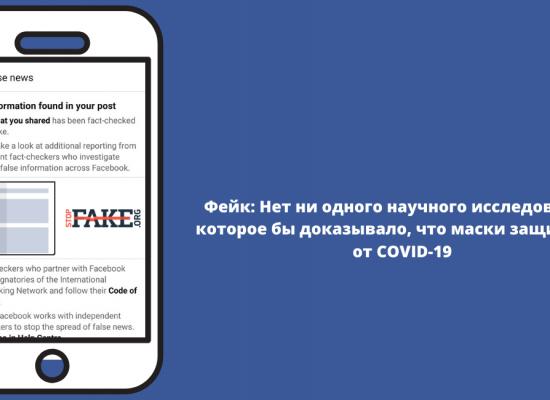 Фейк: Нет ни одного научного исследования, которое бы доказывало, что маски защищают от COVID-19