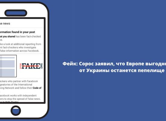 Фейк: Сорос заявил, что Европе выгодно, если от Украины останется пепелище