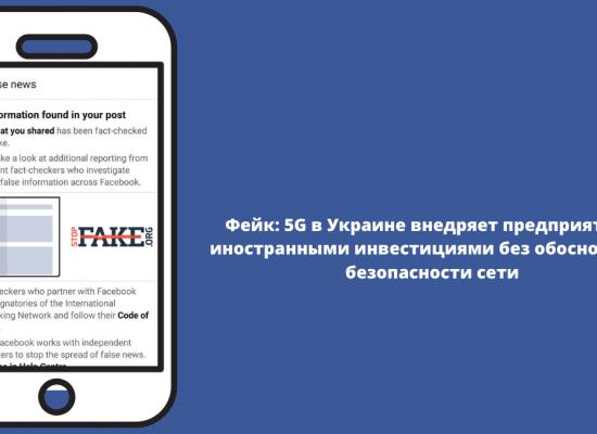 Фейк: 5G в Украине внедряет предприятие с иностранными инвестициями без обоснования безопасности сети