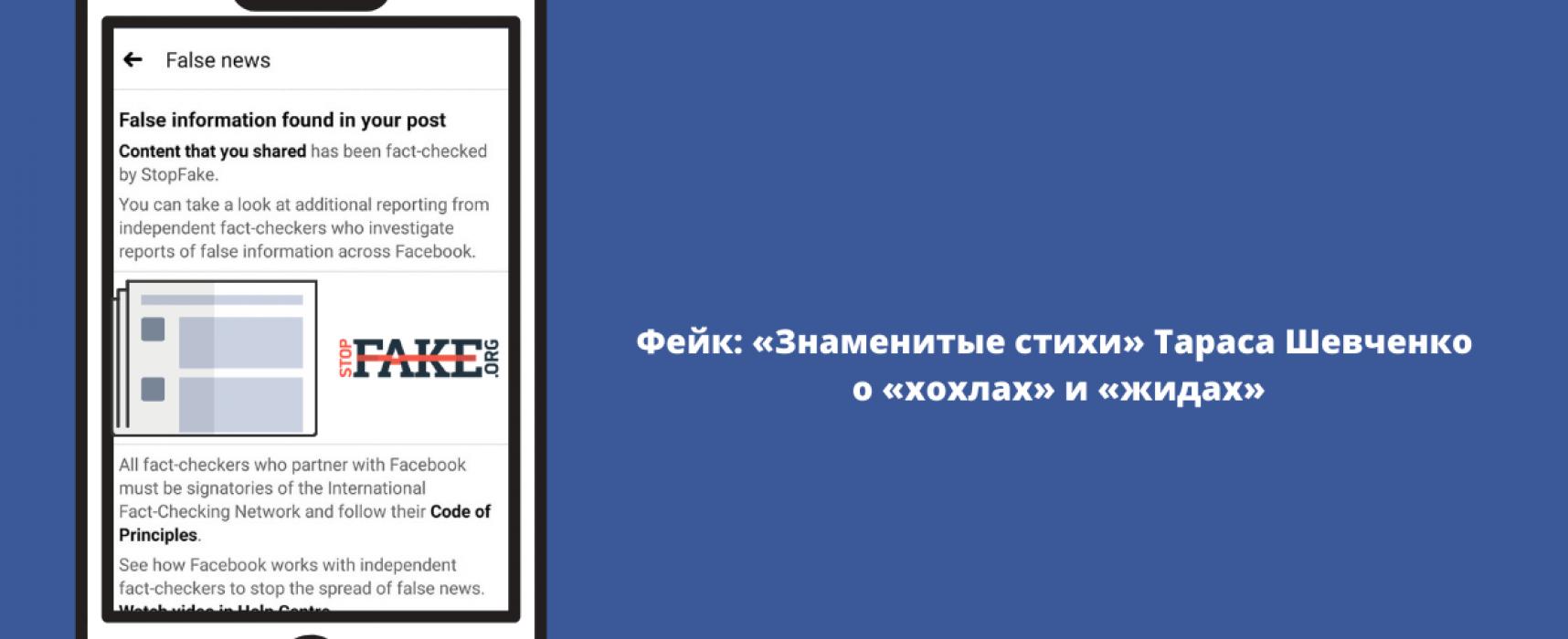 Фейк: «Славнозвісні вірші» Тараса Шевченка про «хохлів» і «жидів»