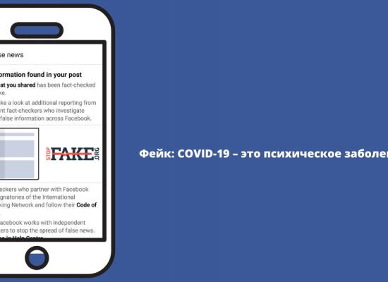 Фейк: COVID-19 – это психическое заболевание