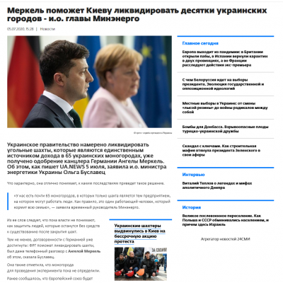 Fake: Merkel to Help Kyiv Liquidate Ukrainian Cities