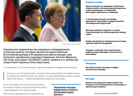 Фейк: Меркель поможет Киеву ликвидировать десятки украинских городов