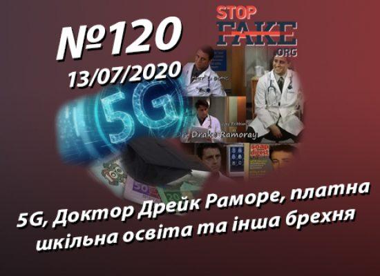 5G, Доктор Дрейк Раморе, платна шкільна освіта та інша брехня – StopFake.org