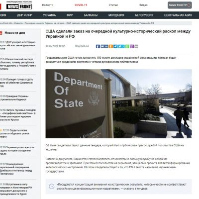 Fake: «Les Etats-Unis produisent des contenus russophobes en Ukraine»