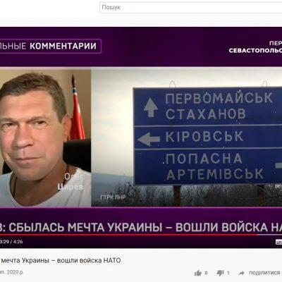 Фейк: Войска НАТО вошли на Донбасс