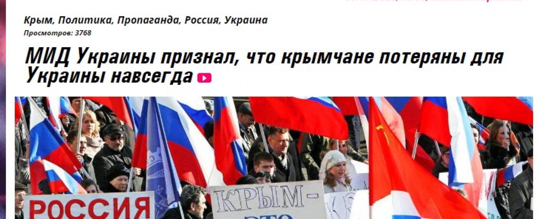 """Фейк: МИД Украины признал, что крымчане """"потеряны для Украины навсегда"""""""