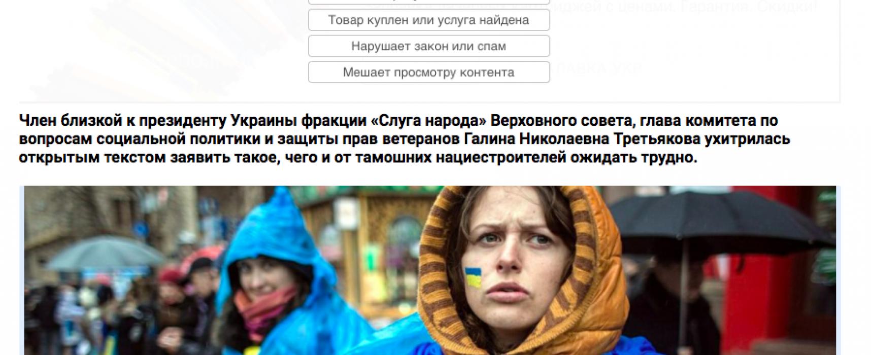 Фейк: В Україні закликають стерилізувати безробітних людей