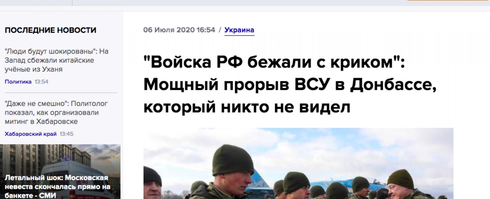 Фейк: Вооруженные силы Украины отмечают  «никем не виданную победу над Россией» в Славянске и Краматорске