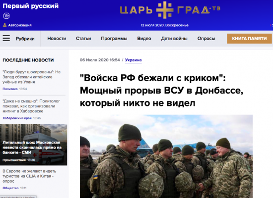 Фейк: Збройні сили України відзначають «ніким не бачену перемогу над Росією» у Слов'янську і Краматорську