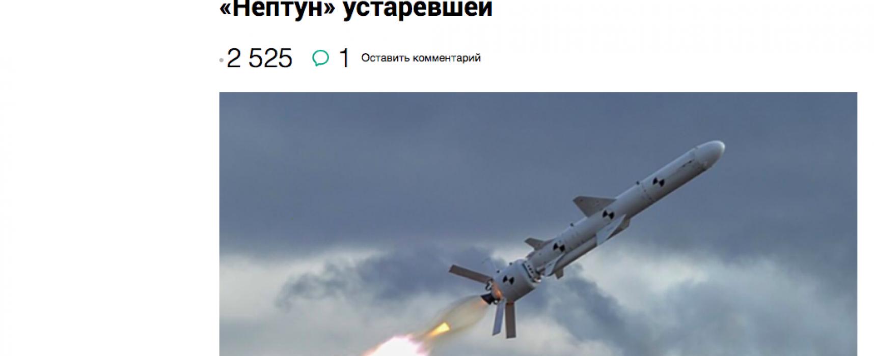 """Фейк: украинская ракета """"Нептун"""" устарела и легко сбиваема"""