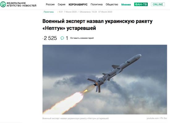 Фейк: українська ракета «Нептун» застаріла і її легко збити