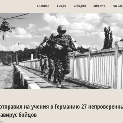 Фейк: Киев отправил на учения в Германию 27 непроверенных на коронавирус бойцов