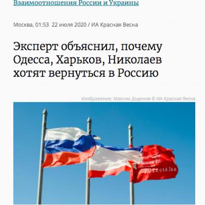"""Fake: Ukrainische Städte Charkiw, Mykolajiw und Odessa wollen """"Rückkehr nach Russland"""""""