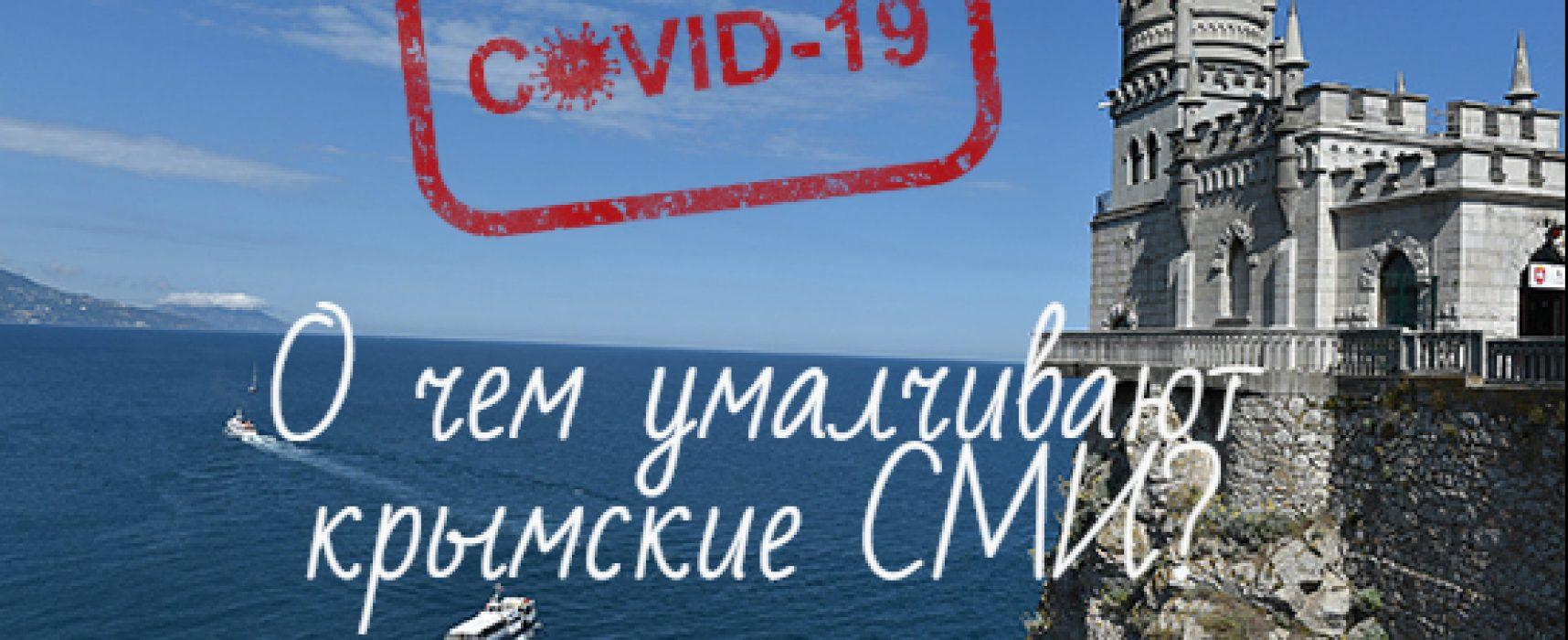 Крымские медиа не дают людям полной информации о коронавирусе (результаты мониторинга)