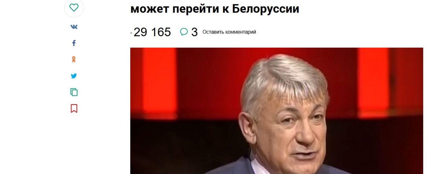 Білоруська аудиторія вебсайту Федерального агентства новин