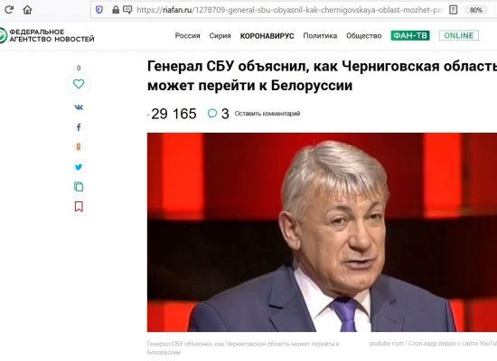 Беларуская аудитория вебсайта «Федерального агентства новостей»