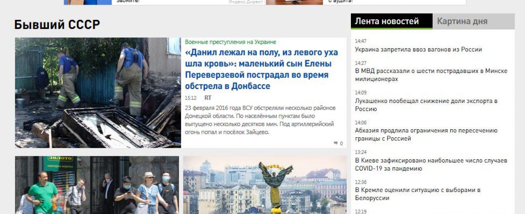 Беларуская аудитория RT.com