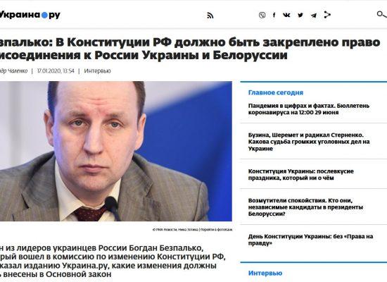 Беларуская аудитория вебсайта Ukraina.ru