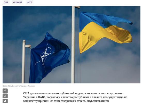 Маніпуляція: У США назвали нереальним вступ України до НАТО