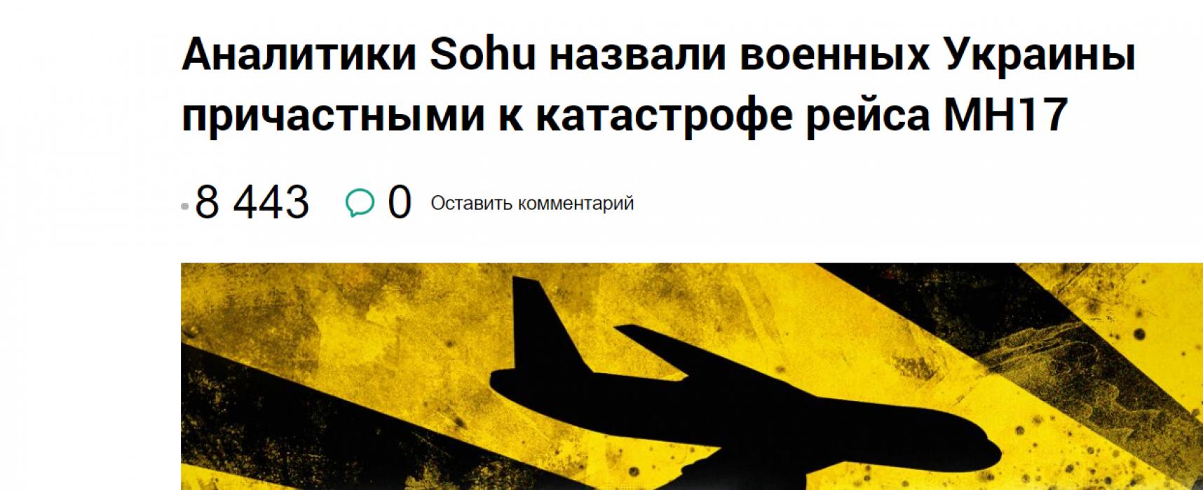 Фейк: Аналитики Sohu назвали военных Украины причастными к катастрофе рейса MH17