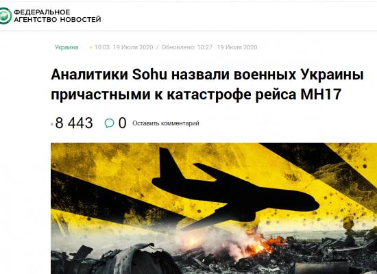 Фейк: Аналітики Sohu назвали військових України причетними до катастрофи рейсу MH17