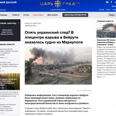 Фейк: Найден «украинский след» во взрыве в Бейруте