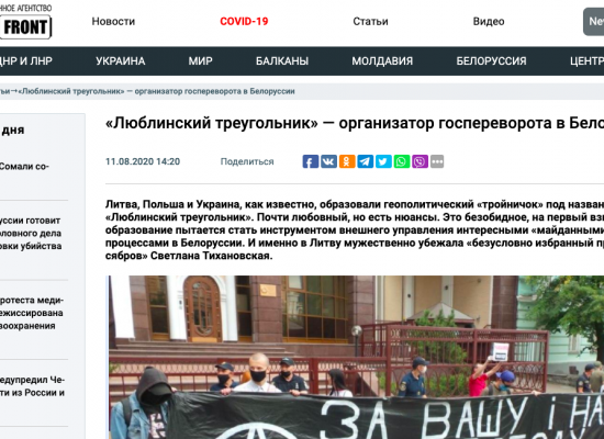 Fake: Lublin Triangle – Belarus Coup Organizer