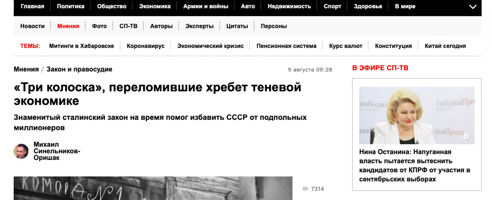 Fake: Soviet Law on 5 Spikelets Did Not Kill People, Protected Socialist Property from Theft