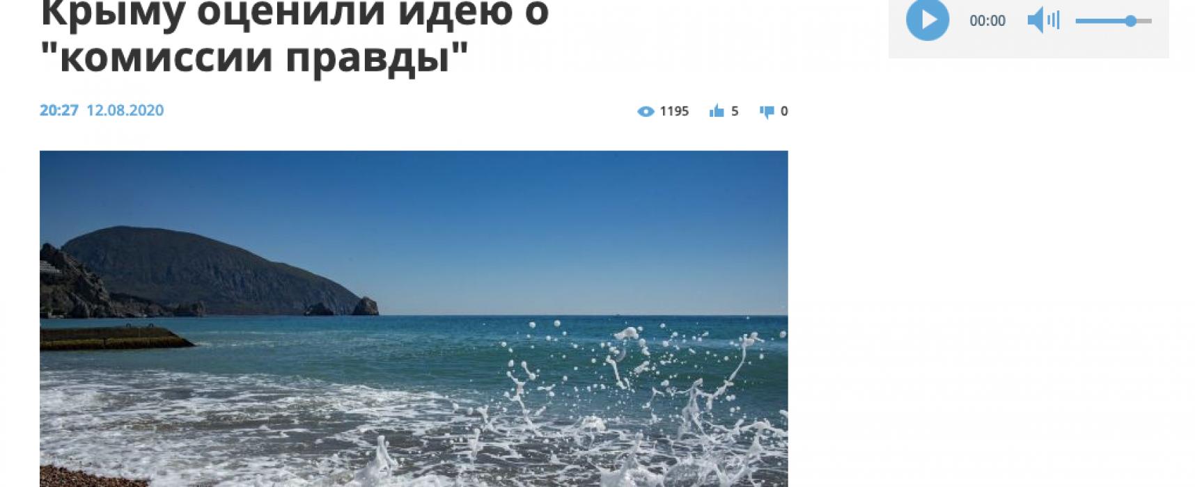 Фейк: Украина создает комиссию «для распродажи крымских земель»