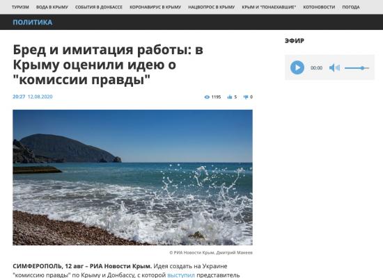 "Fake: Ukraine Creates Commission for ""Sale of Crimean Land"""