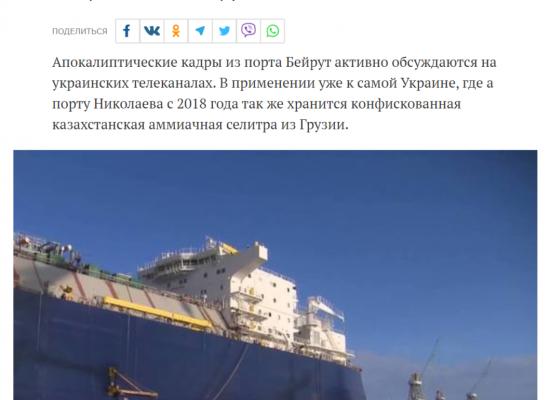 """Манипуляция: В украинских портах возможен """"бейрутский сценарий"""""""