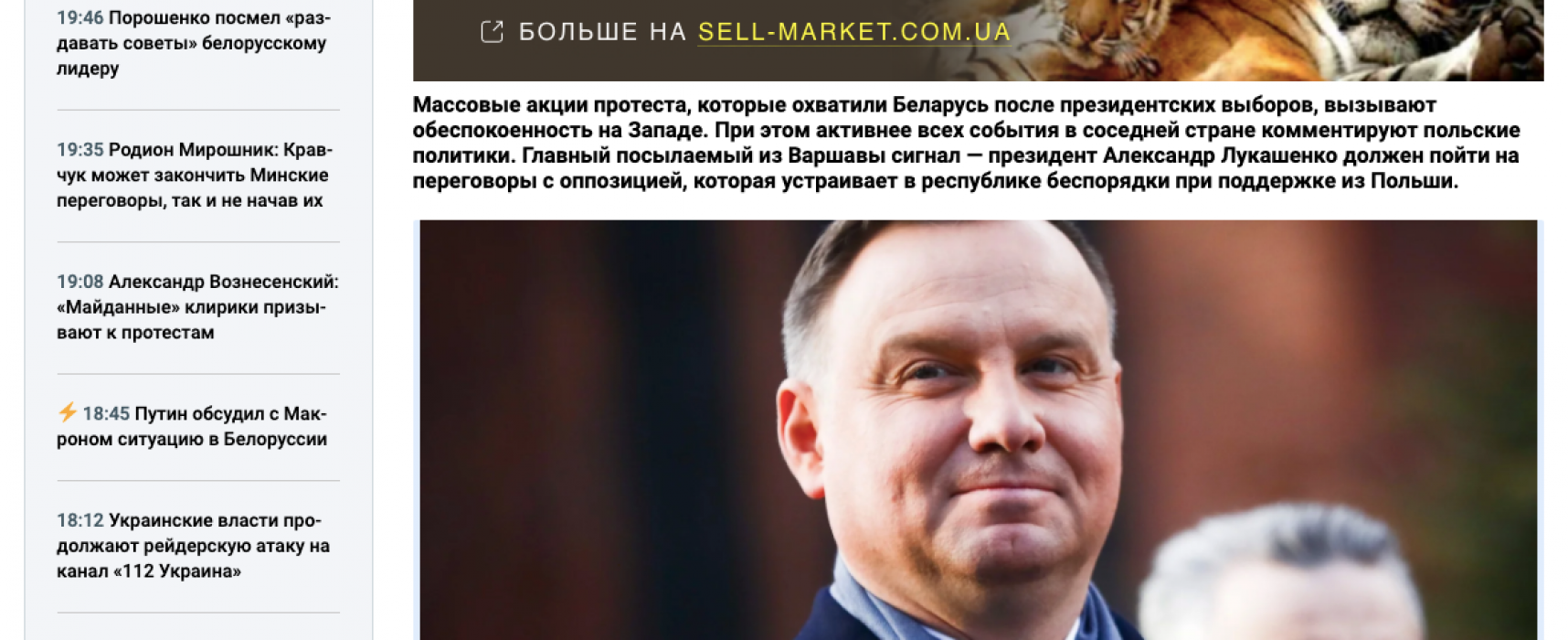 Fake: Poland Pushes Lukashenko Overthrow at EU Level