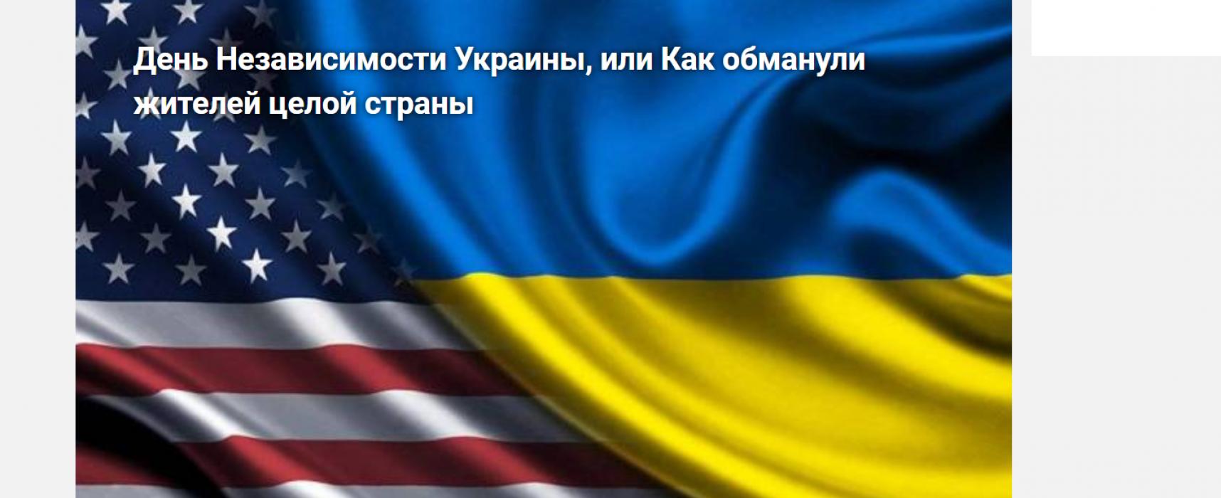 «Ось яка незалежність на Україні! Дивись, Білорусь!»: Російські ЗМІ про День Незалежності України і протести в Білорусі