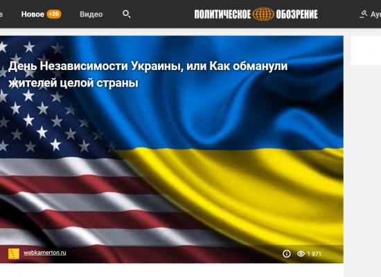 """""""Вот какая независимость на Украине! Смотри, Беларусь!"""": российские СМИ о Дне Независимости Украины и протесты в Беларуси"""