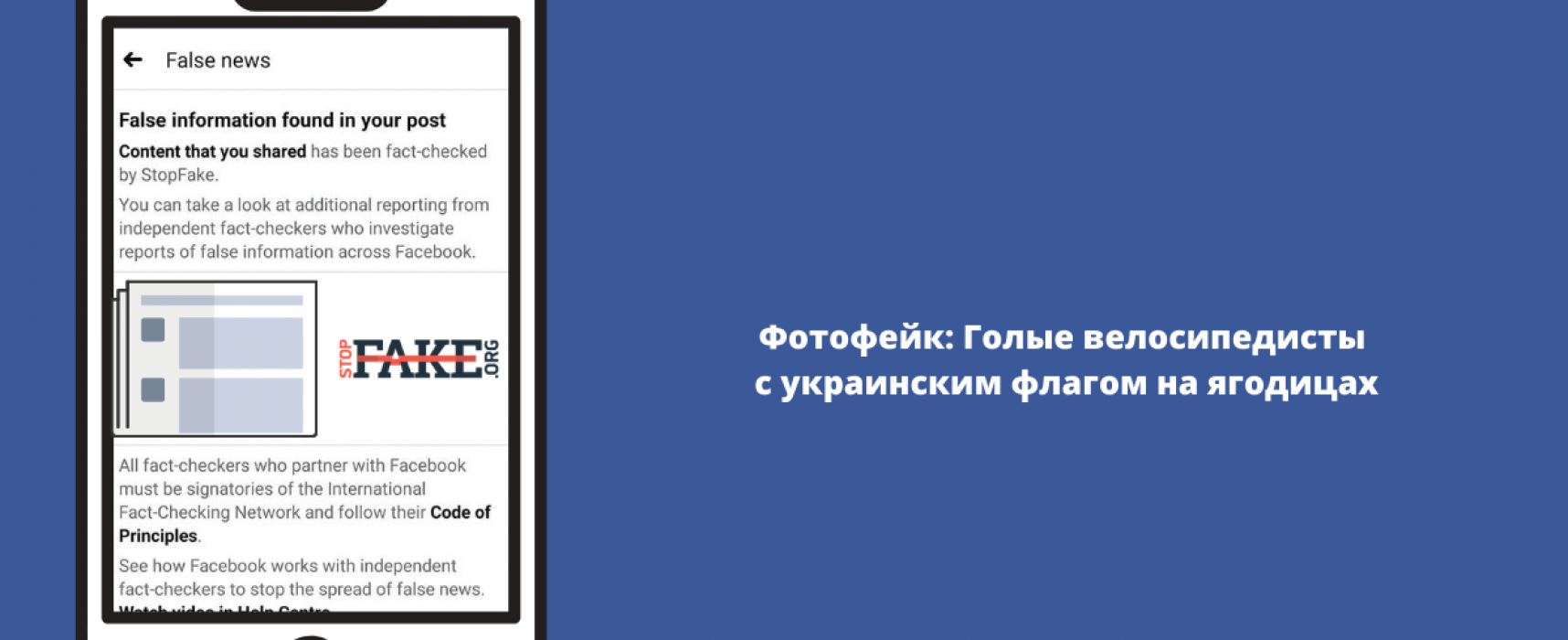 Фотофейк: Оголені велосипедисти з українським прапором на сідницях