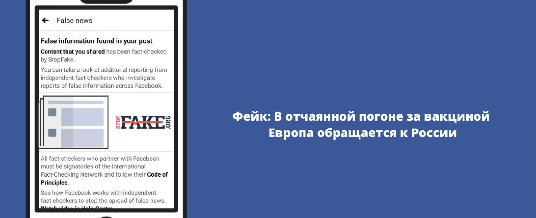 Фейк: В отчаянной погоне за вакциной Европа обращается к России
