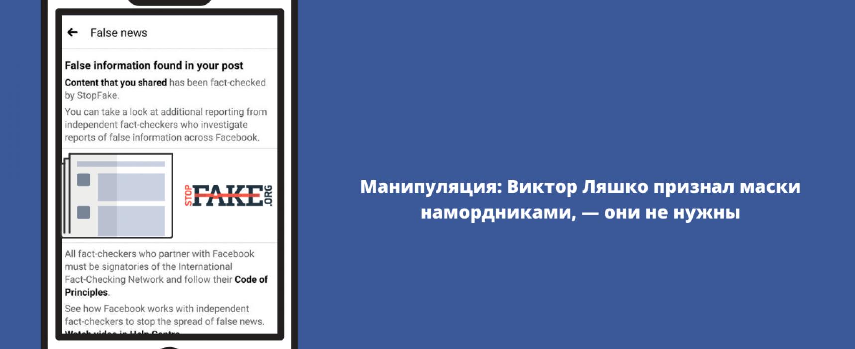 Манипуляция: Виктор Ляшко признал маски намордниками, — они не нужны