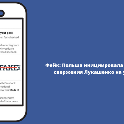 Fake: Polsko iniciovalo jednání o svržení Lukašenka na úrovni EU