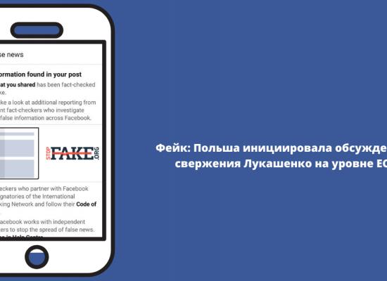 Fake: Polen für Anti-Lukashenko-Proteste in Belarus verantwortlich