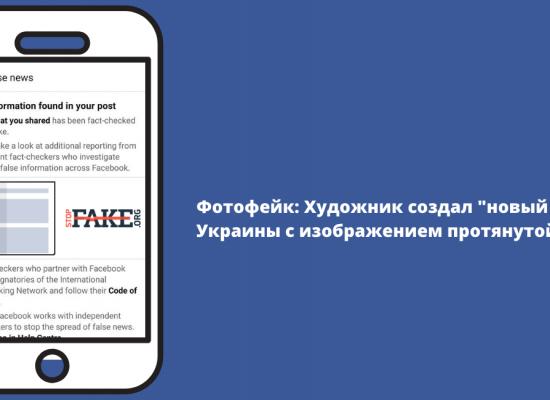 Фотофейк: Художник создал «новый флаг» Украины с изображением протянутой руки