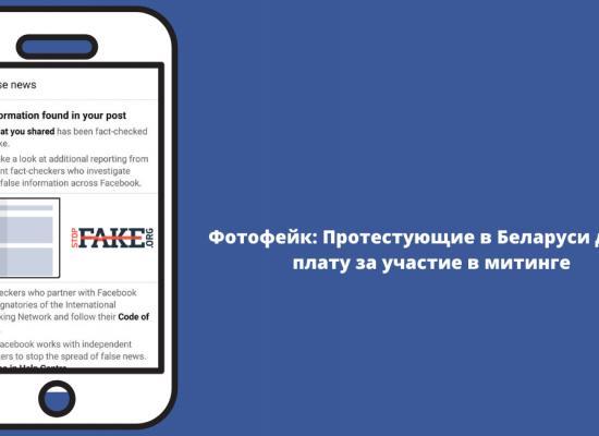 Фотофейк: Протестующие в Беларуси делят плату за участие в митинге