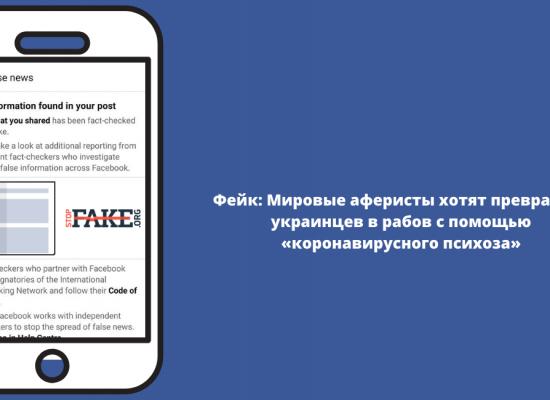 Фейк: Мировые аферисты хотят превратить украинцев в рабов с помощью «коронавирусного психоза»