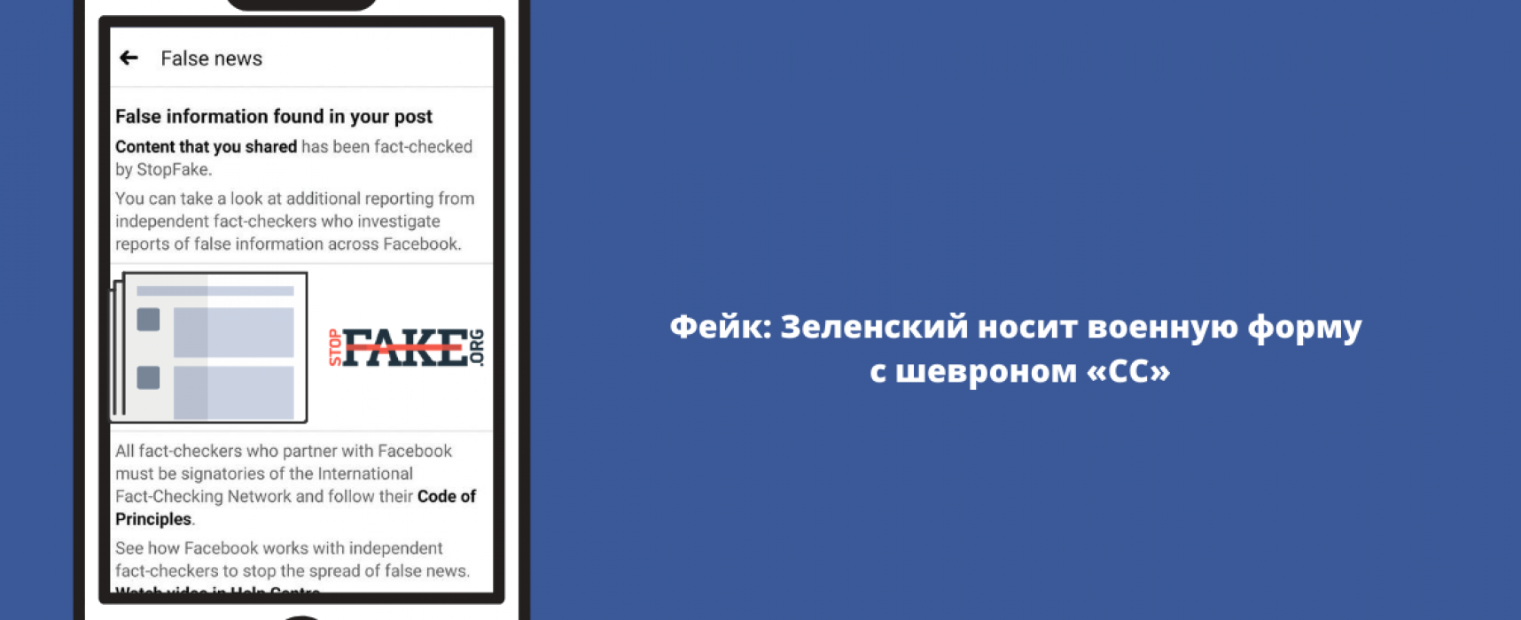 Фейк: Зеленский носит военную форму с шевроном «СС»