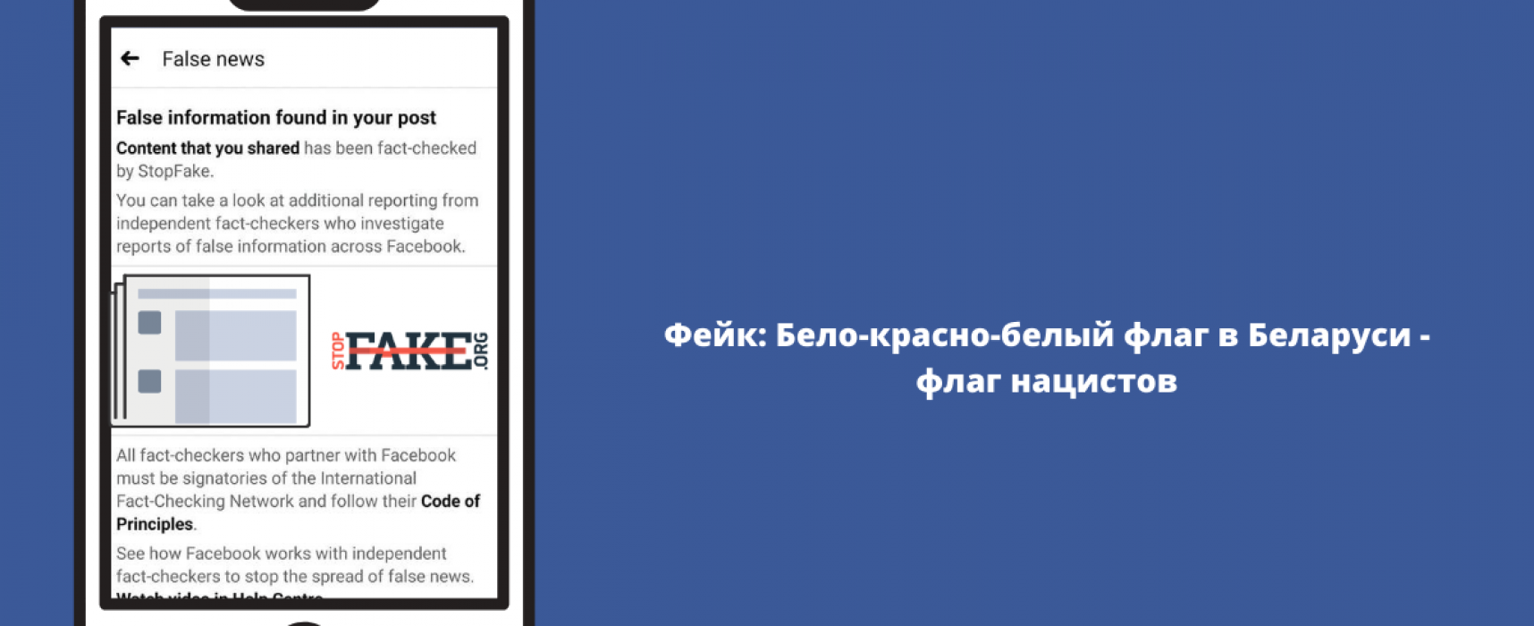 Fake: Červeno-bílá vlajka v Bělorusku je vlajkou nacistů