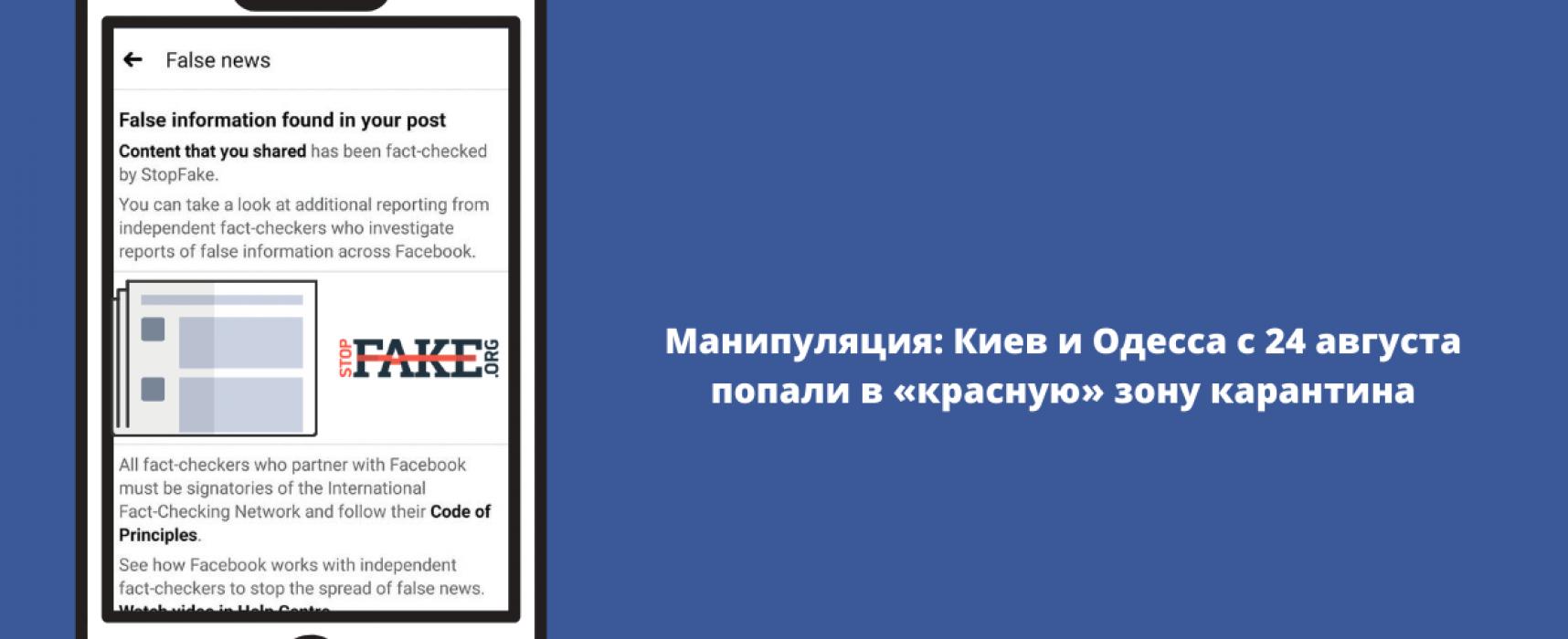 Манипуляция: Киев и Одесса с 24 августа попали в «красную» зону карантина