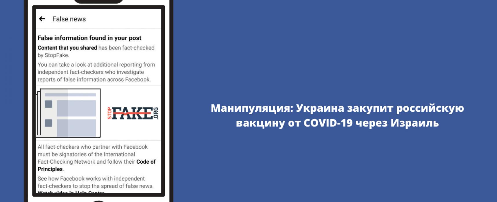 Манипуляция: Украина закупит российскую вакцину от COVID-19 через Израиль